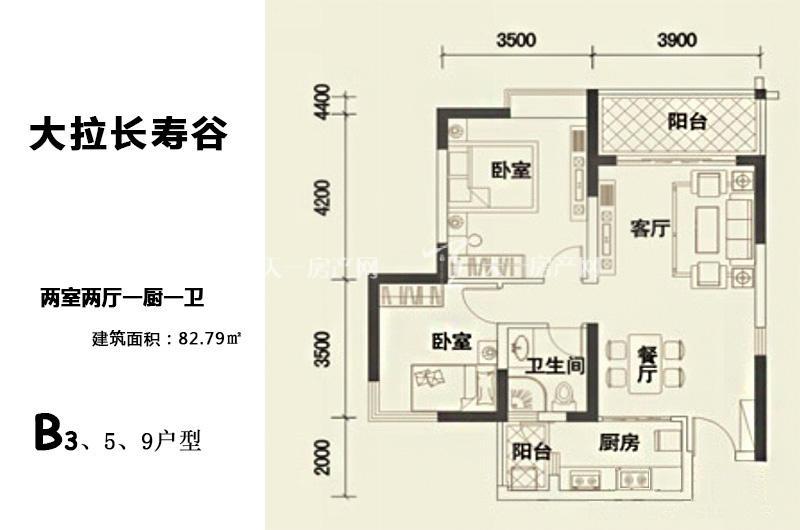 长寿谷金马花园B3、5、9户型2房2厅1卫1厨82.79㎡