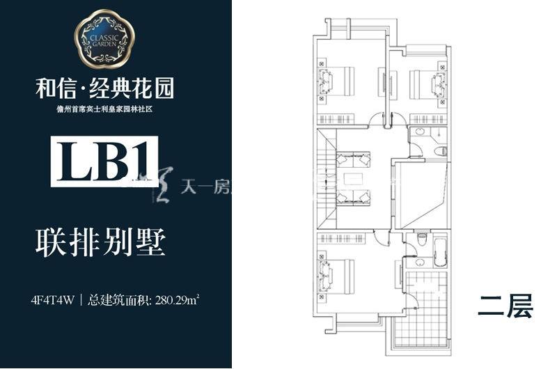 和信经典花园和信经典花园 联排别墅B1户型(二层) 280.29㎡