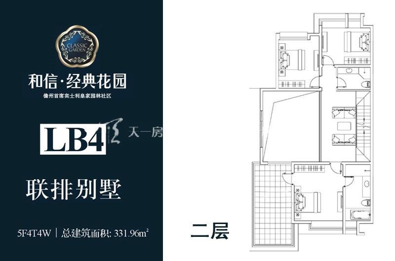 和信经典花园和信经典花园 联排别墅B4 户型(二层) 331.96㎡