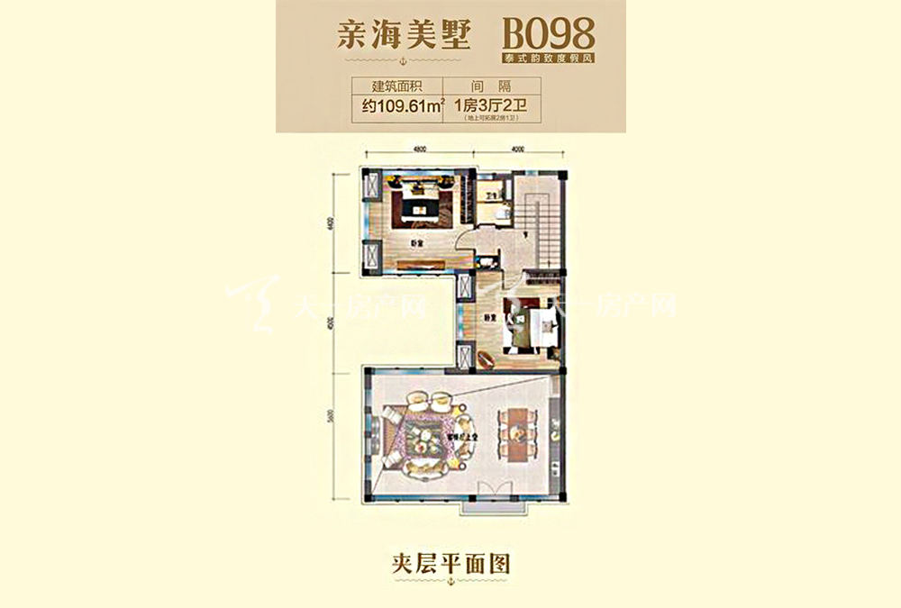 碧桂园东海岸亲海别墅B098户型夹层1室3厅1厨2卫109.61㎡