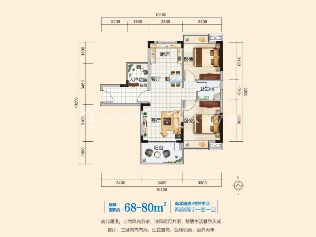 宝安椰林湾 C户型2室2厅1卫1厨68-80㎡.jpg