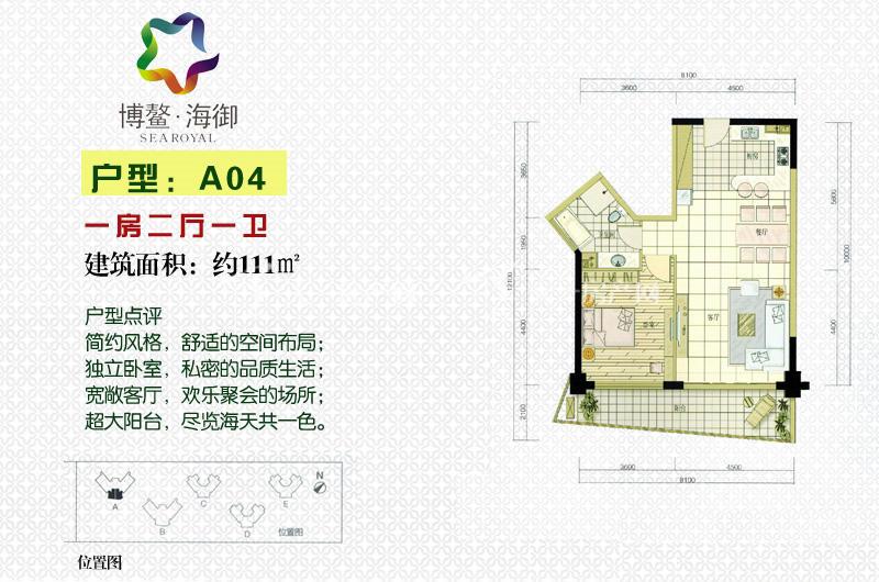 博鳌海御A4户型1房2厅约111㎡