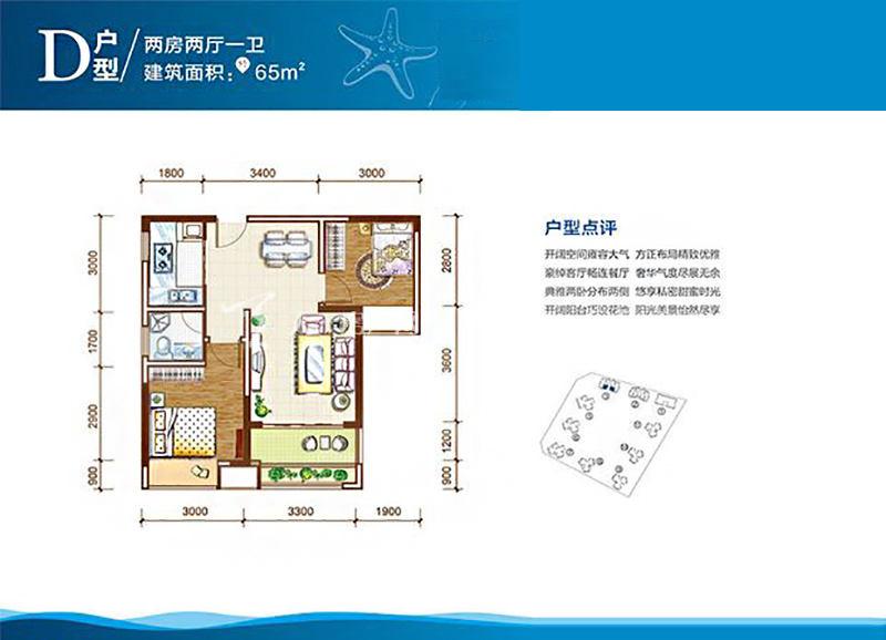 东方海郡 D户型型2室2厅1卫1厨建筑面积65.00㎡