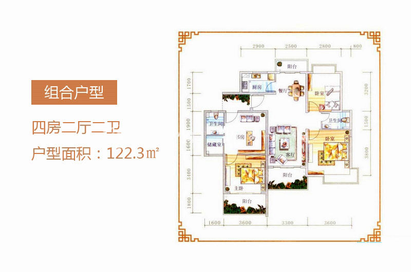 博鳌海御4房2厅1厨2卫122.3㎡