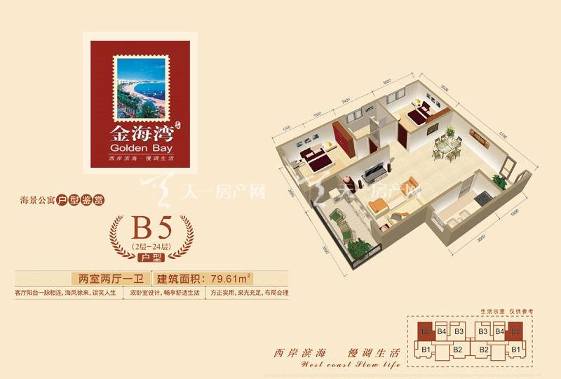 中视金海湾中视金海湾B5户型 79.61㎡(建筑面积)