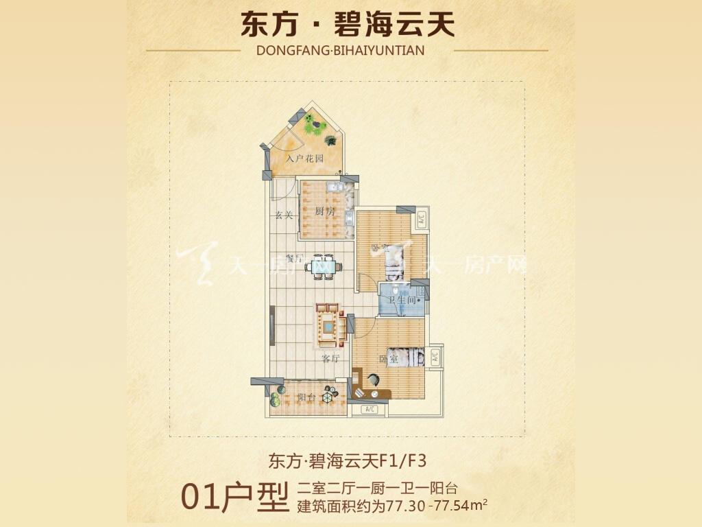 东方碧海云天 2室2厅1卫1厨  建筑面积77.30-77.54㎡