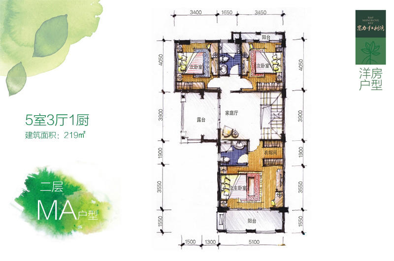 富力红树湾 洋房户型MA户型二层5房3厅1卫1厨219㎡.jpg
