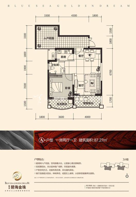 碧海金珠户型单张-3#楼A户型87.27㎡