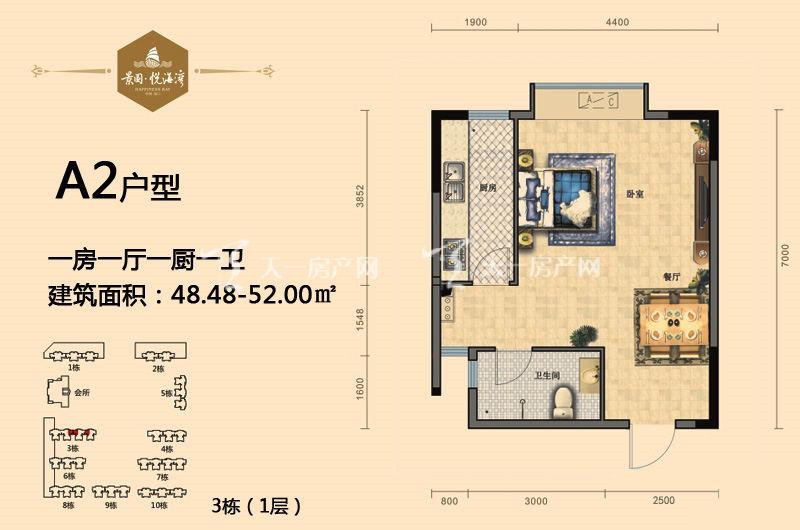 景园悦海湾b2户型一房两厅一厨一卫一建筑面积48.56-50.40㎡