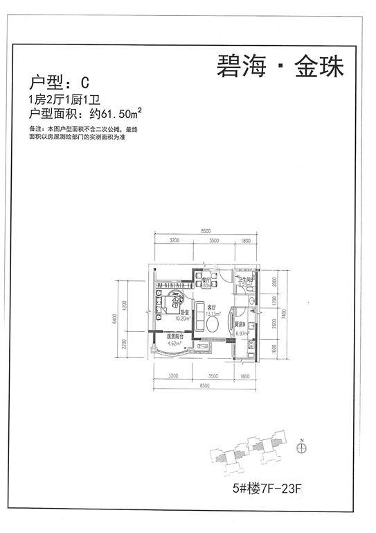 碧海金珠户型单张-5#楼C户型61.5㎡