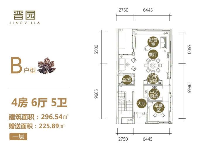 晋园 B户型 地下层 4房6厅5卫 296.54赠送225㎡