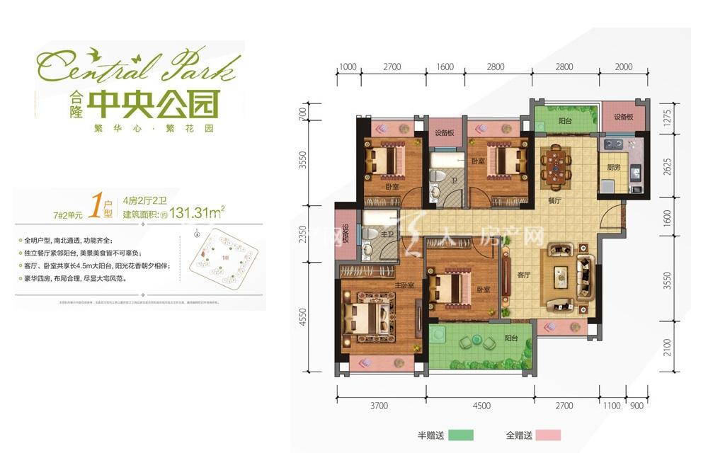 合隆中央公园 4室2厅2卫建筑面积131.31㎡.jpg