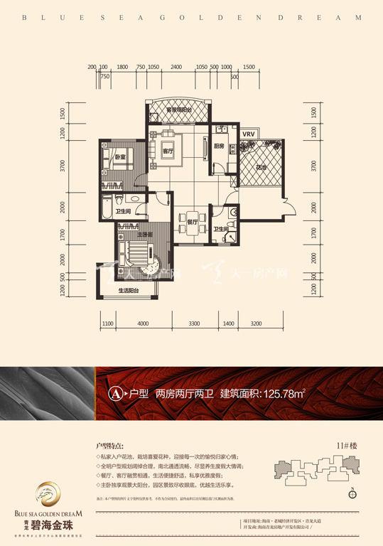 碧海金珠户型单张-11#楼A户型125.78㎡