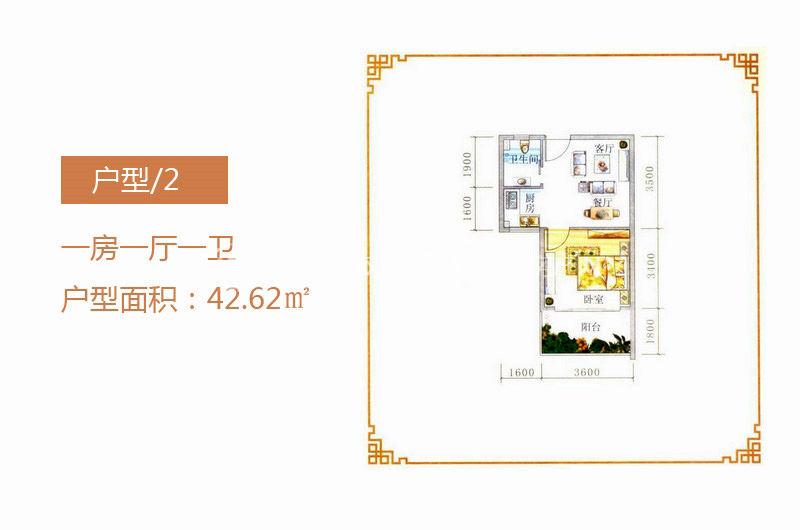 博鳌海御户型2-1房1厅1厨1卫42.62㎡