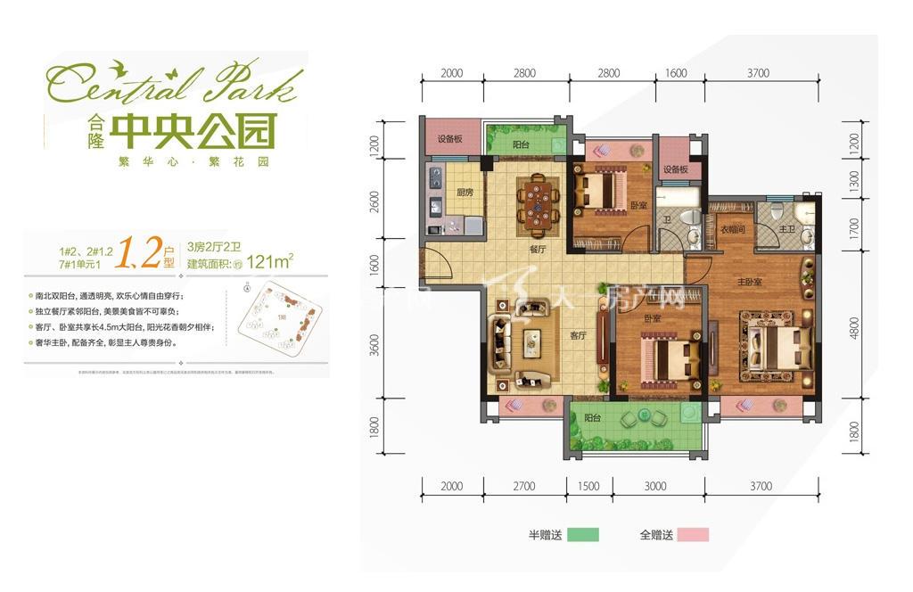 合隆中央公园 3室2厅2卫建筑面积121㎡.jpg