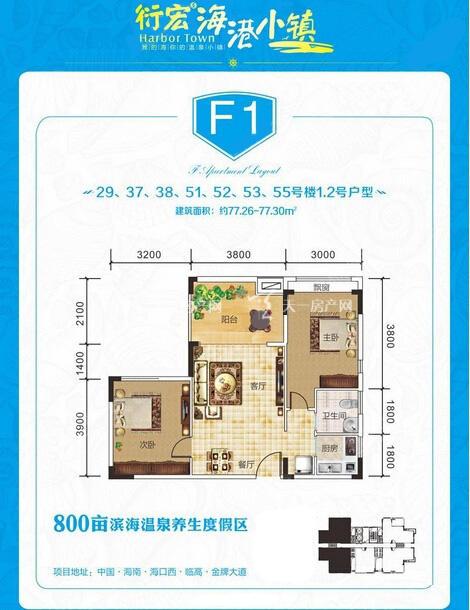 衍宏海港小镇 F1户型 2室1厅1卫77.26㎡.jpg