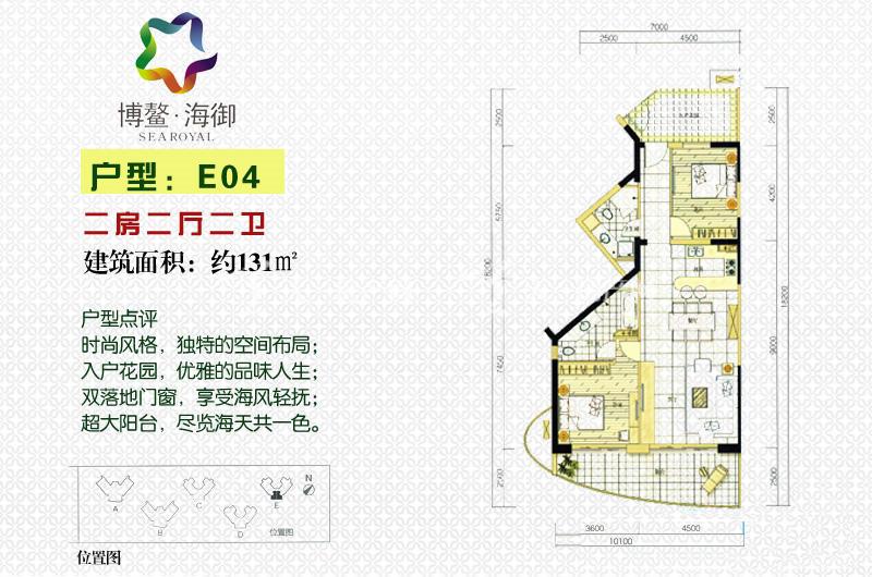 博鳌海御E4户型2房2厅约131㎡
