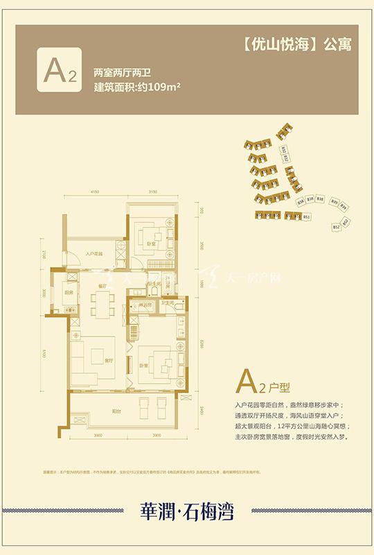 华润石梅湾九里 华润·石梅湾九里  一期公寓109.jpg