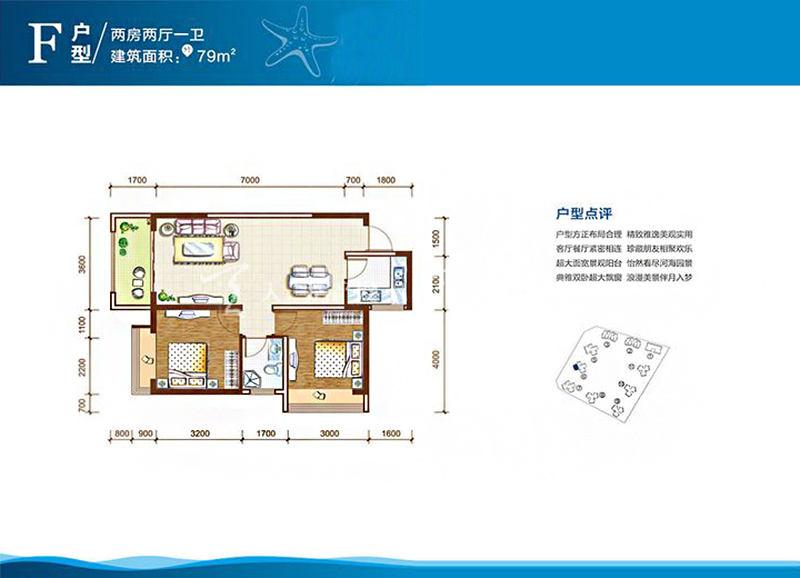 东方海郡 F户型型2室2厅1卫1厨建筑面积79.00㎡