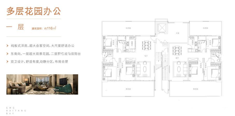 国广海棠湾多层花园办公一层 3室3厅2卫 建筑面积116㎡