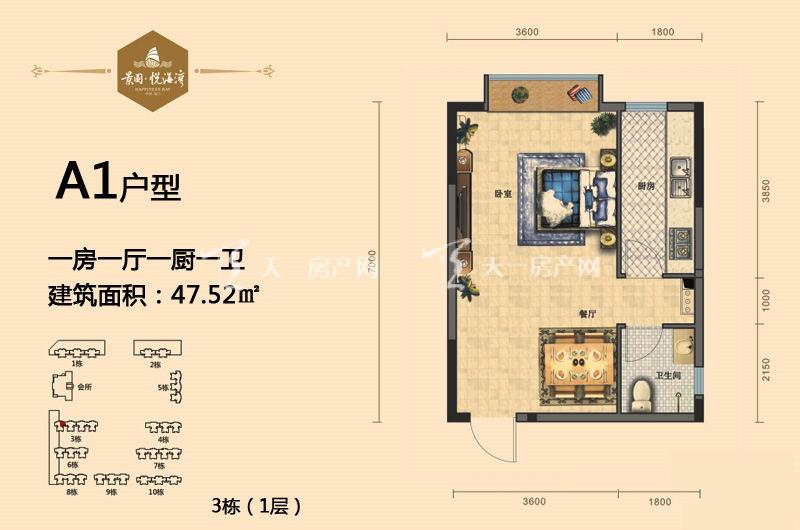 景园悦海湾a1户型一房两厅一厨一卫一建筑面积47.52㎡
