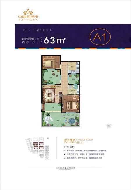 中南芭提雅中南芭提-户型图-院墅A1-两房一厅一卫建筑面积63㎡