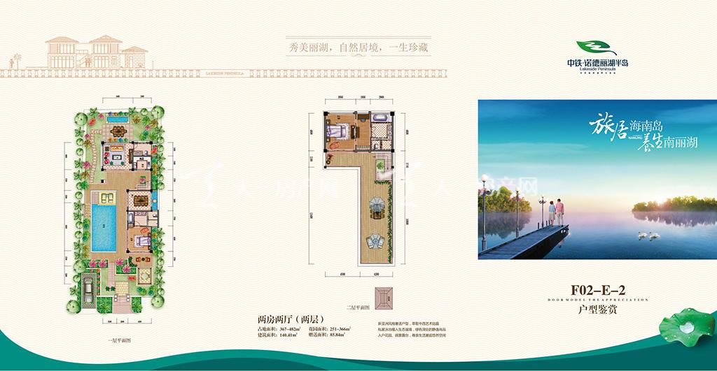 中铁诺德丽湖半岛F02-E-2户型两房两厅(两层)140.41㎡(建面)