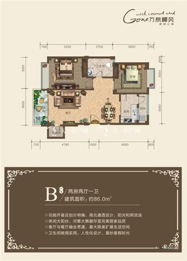 万泉椰风度假公寓 两房两厅一卫86.00㎡
