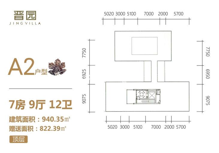 晋园 A2户型 顶层 7房9厅12卫 940.35㎡赠送822.