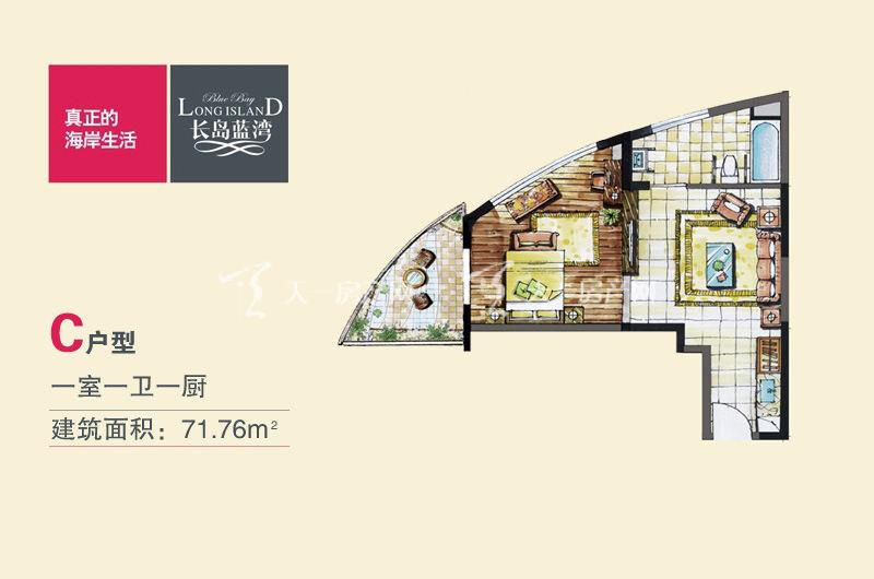 长岛蓝湾C户型-1房1卫1厨-71.76㎡.jpg