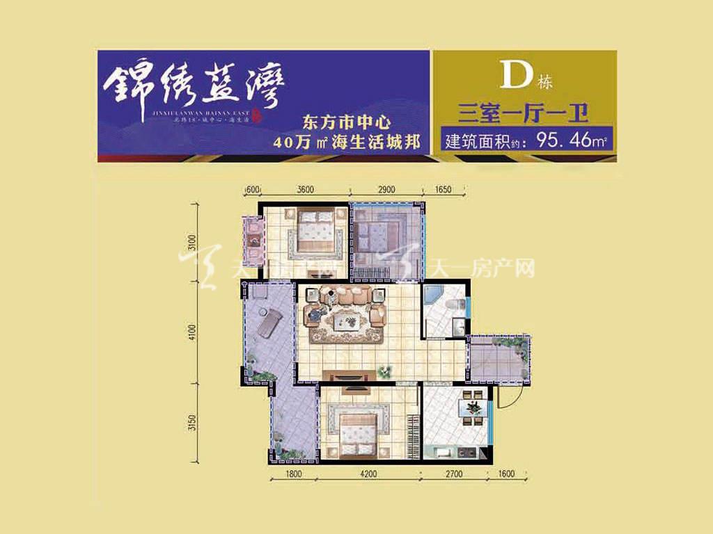东方锦绣蓝湾 锦绣蓝湾D栋户型-3室1厅1卫1厨--建筑面积95