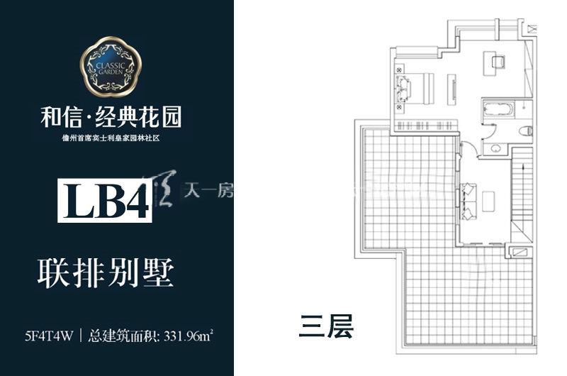 和信经典花园和信经典花园 联排别墅B4 户型(三层)331.96㎡