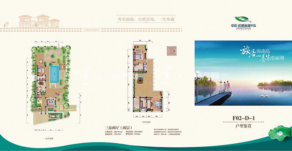 中铁诺德丽湖半岛F02-D-1户型三房两厅(两层)153.17㎡(建面)