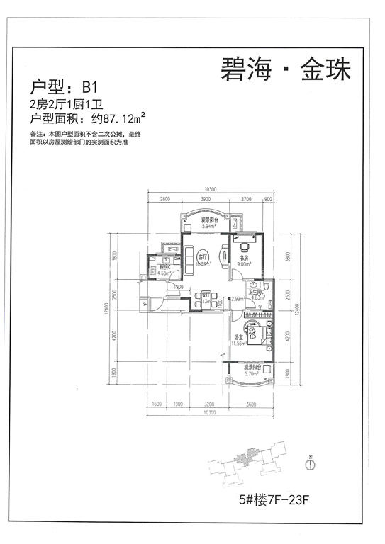 碧海金珠户型单张-5#楼B1户型87.12㎡