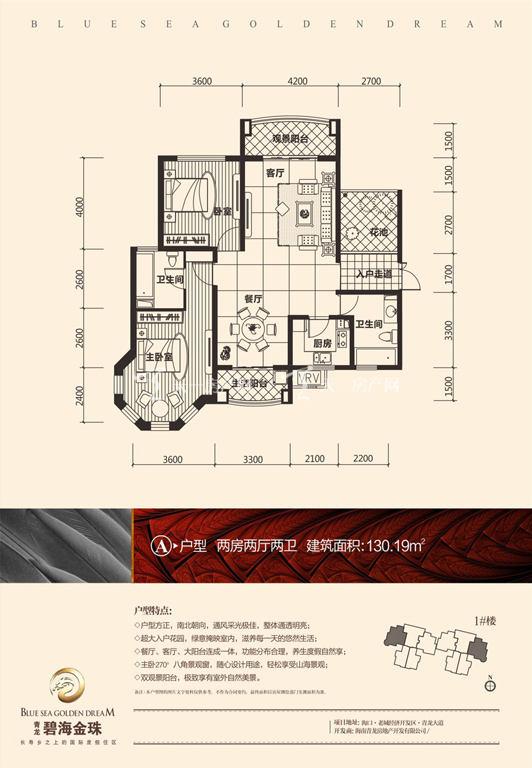碧海金珠户型单张-1#楼A户型130.19㎡