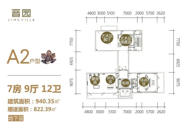 晋园 A2户型 地下层 7房9厅12卫 940.35㎡赠送822