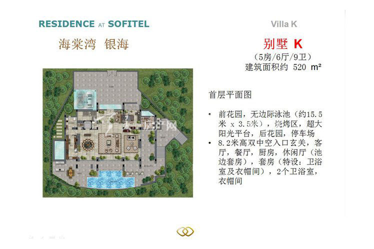 海棠湾银海 5室6厅9卫1厨520平米