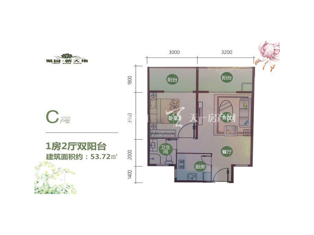金月湾聚园新天地 C户型-1房2厅1厨1卫建筑面积53㎡.jpg