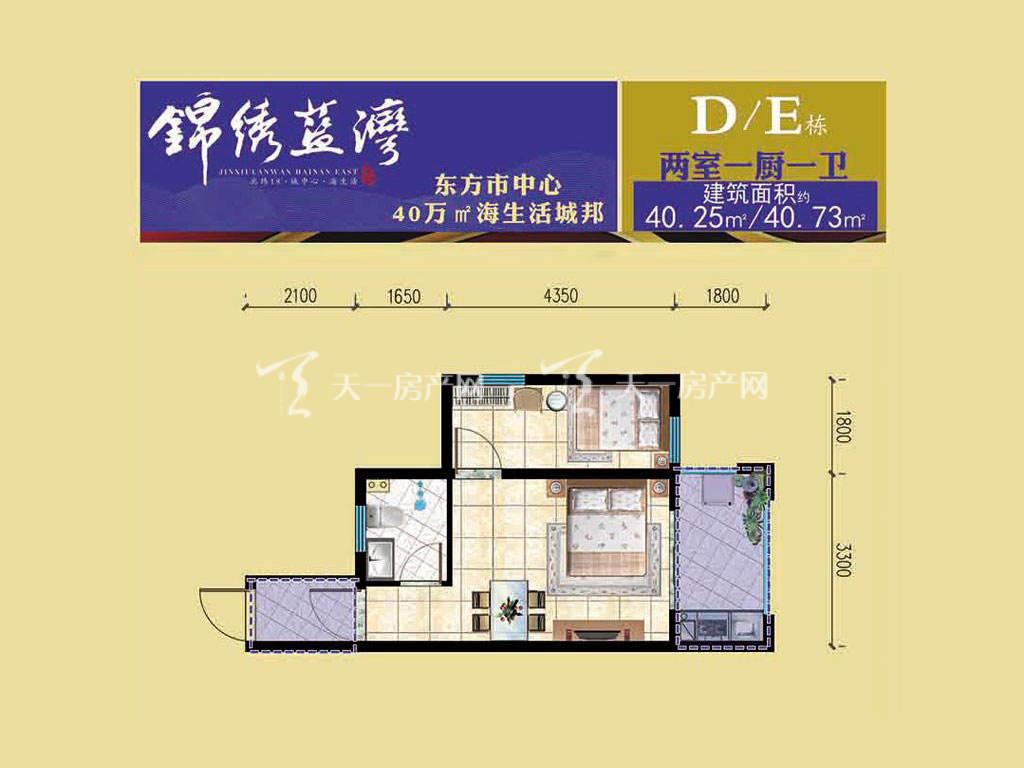 东方锦绣蓝湾 锦绣蓝湾D-E栋户型-2室1卫1厨--建筑面积40.25-
