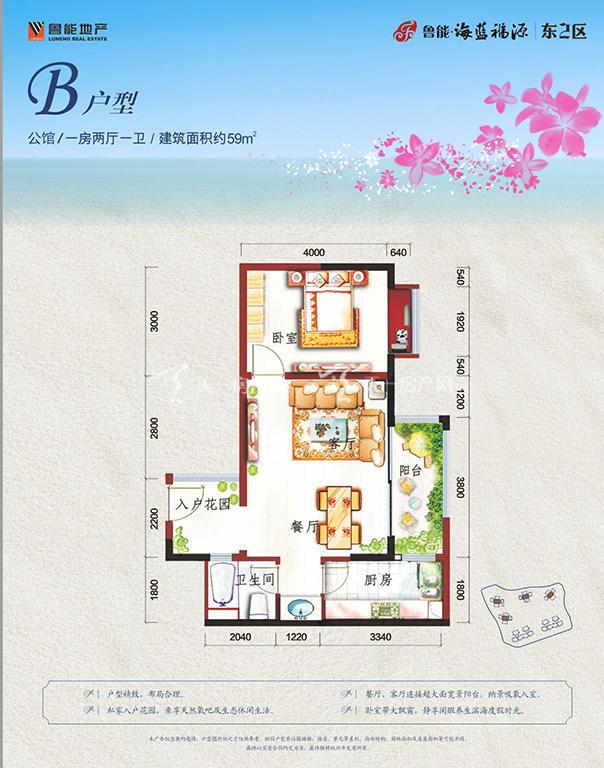 鲁能海蓝福源B户型一房两厅一卫建筑面积59㎡