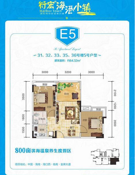 衍宏海港小镇 E5户型 2室2厅1卫64.32㎡.jpg