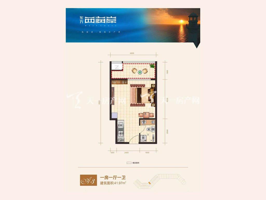 东方西海岸 东方·西海岸A3户型图-1室1厅1卫--建筑面积41.97