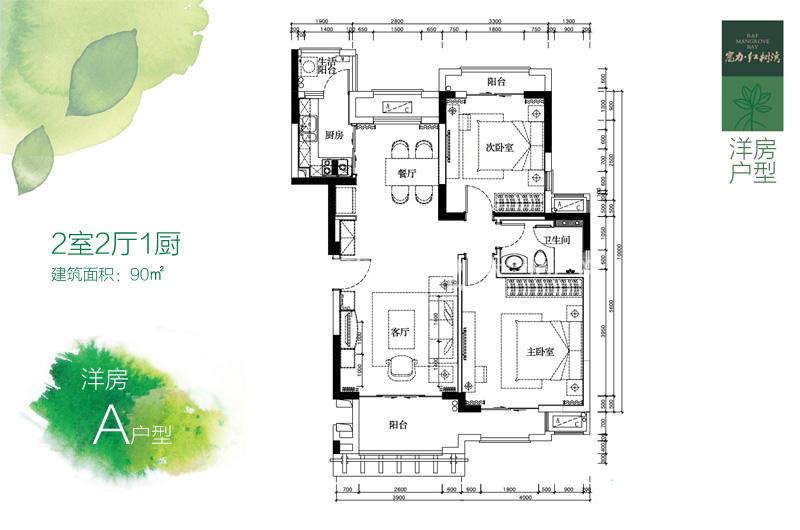 富力红树湾 洋房户型A户型2房2厅1卫1厨90㎡.jpg