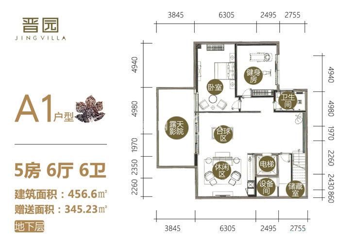 晋园 A1户型 地下层 5房6厅6卫 456.6㎡赠送345㎡