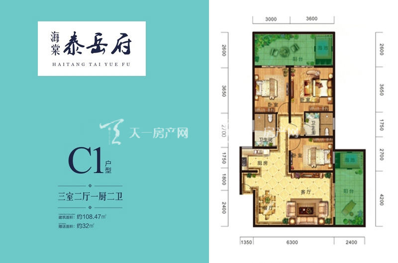 海棠泰岳府 C1户型-3室2厅1厨2卫-108.47㎡.jpg