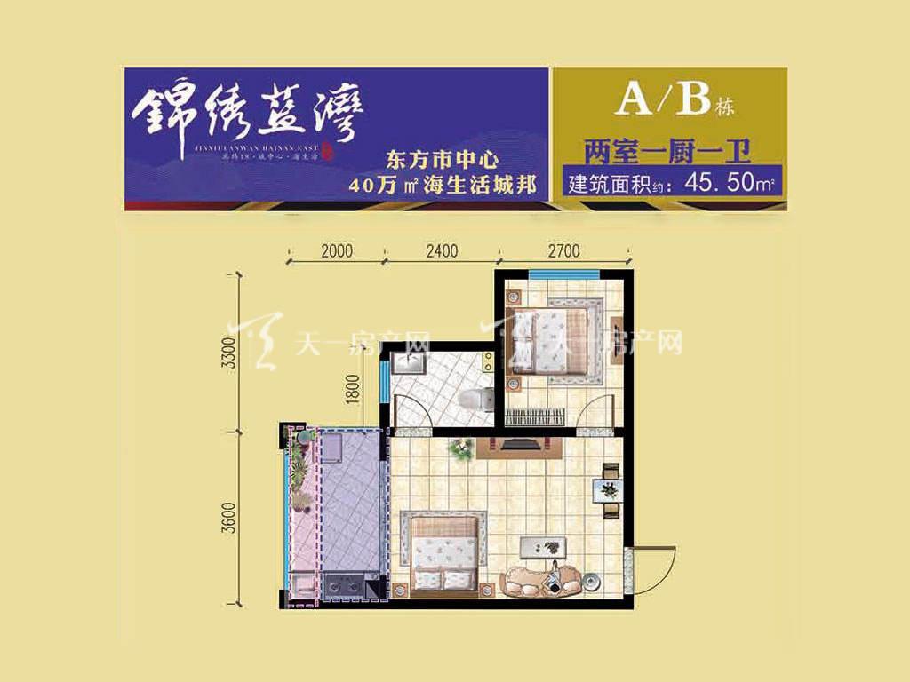 东方锦绣蓝湾 锦绣蓝湾A-B栋户型-2室1卫1厨--建筑面积45.50㎡