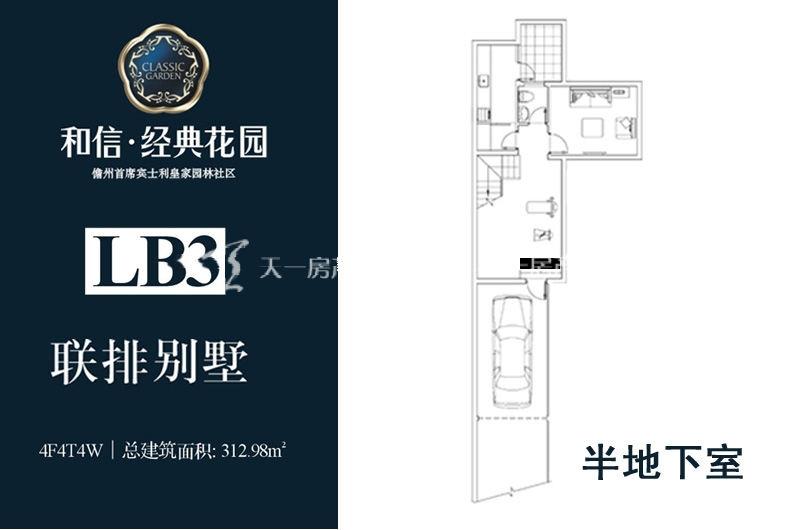 和信经典花园和信经典花园 联排别墅B3户型(半地下室 ) 312.98㎡