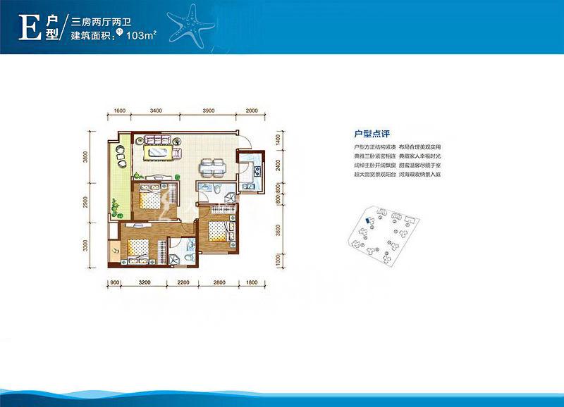 东方海郡 E户型型3室2厅2卫1厨建筑面积103.00㎡