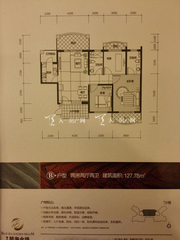 碧海金珠户型单张-7#楼B户型127.78㎡
