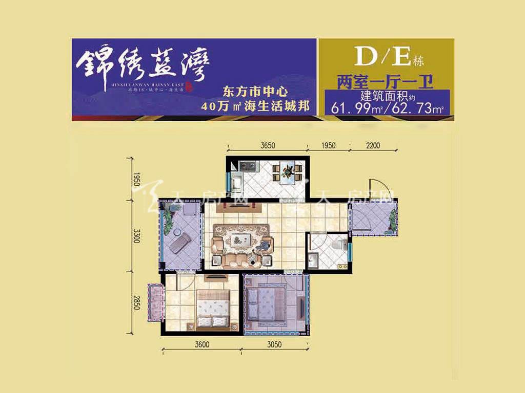 东方锦绣蓝湾 锦绣蓝湾D-E栋户型-2室1厅1卫1厨--建筑面积61.9